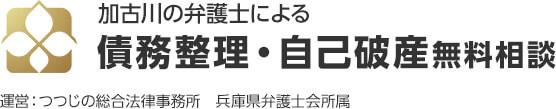 加古川の弁護士による債務整理・自己破産無料相談 運営:つつじの総合法律事務所 兵庫県弁護士会所属